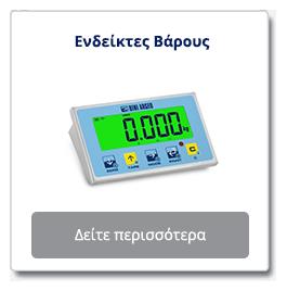 ενδείκτες βάρους