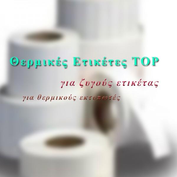 Θερμικές Αυτοκόλλητες Ετικέτες Θερμικοί Εκτυπωτές Ηλεκτρικοί Ζυγοί - zenith-scales.gr